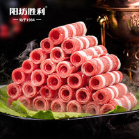 限地区:阳坊胜利 羔羊肉卷   500g