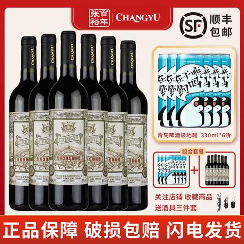 张裕赤霞珠玫瑰红甜红葡萄酒6支*750ml+青岛啤酒南极330ml*6听