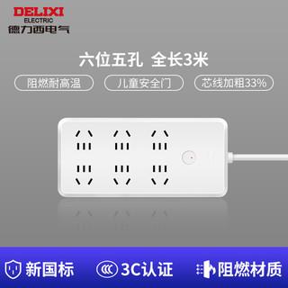 DELIXI 德力西 插座面板多孔多功能电插板带线长插排家用插线板接拖线排插