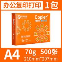 Asia symbol 亚太森博 粉可乐系列 A4复印纸 70g 500张