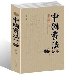 《中国书法大全》