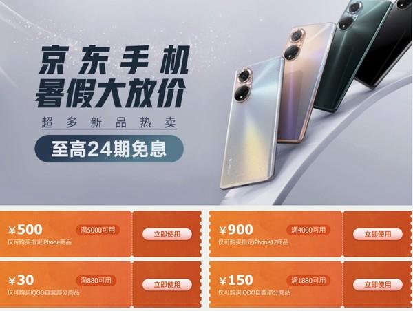 促销活动:京东 手机暑假大放价