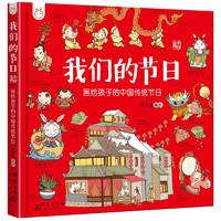 《我们的节日-画给孩子的中国传统节日》