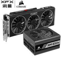 XFX 讯景 AMD Radeon RX 6900XT 16GB RDNA2海外版游戏独立显卡 RX 6900 XT海外版OC 海盗船RM850X