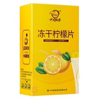 买1发3冻干柠檬片泡茶干片蜂蜜花茶水果茶泡茶包茶叶泡水单独包装