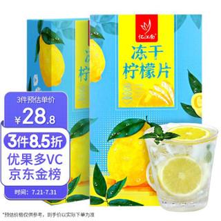 忆江南 冻干柠檬片240g VC蜂蜜柠檬片冷泡茶 冻干锁鲜干片水果茶花茶茶包养生茶泡水(2盒大片装约40独立小包