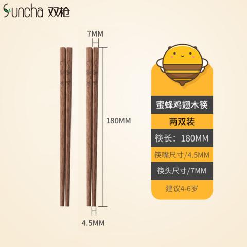 SUNCHA 双枪 红檀木18cm筷子 单双装