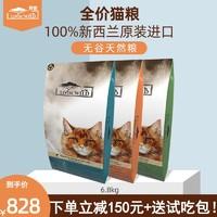 LIVIN'WILD野宴新西兰进口幼猫成猫专用通用型无谷全价猫粮15磅