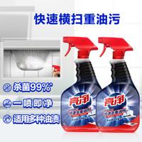 Limn 亮净 去油杀菌|厨房快速去重油污剂1L*2瓶 油烟机清洗剂渗透清洁配方