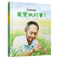 袁隆平的故事·最爱做的事·科学家的故事