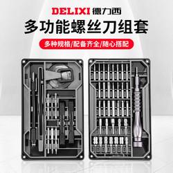 德力西螺丝刀套装手机电脑专业万能维修拆机工具清灰家用小多功能