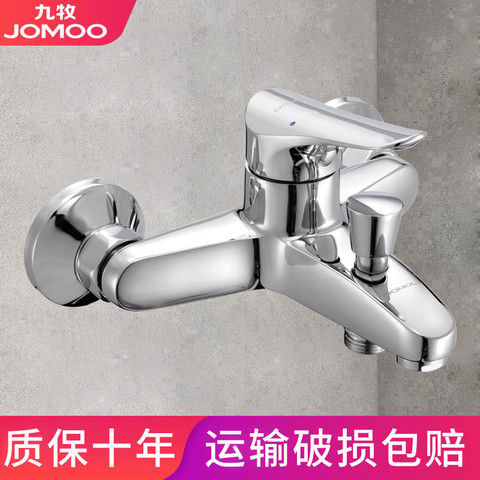 九牧卫浴全铜淋浴浴缸冷热水龙头淋浴花洒冷热暗装混水阀3577