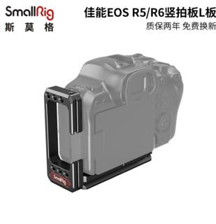 SmallRig 斯莫格Canon佳能E0S R5/R6兔笼相机摄影摄像配件视频竖拍快装板套件 2982
