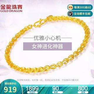 GOLD DRAGON 金龙珠宝 GS002D 女款 黄金凤尾手链 约2.29-2.35克