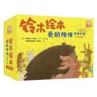22点开始:《 铃木绘本-爱的陪伴系列》(礼盒装共27册)