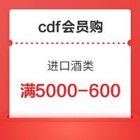 cdf会员购、直播专享:限时领取!酒水节 进口酒 满减优惠券