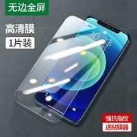 UGREEN 绿联 iPhone12 钢化膜