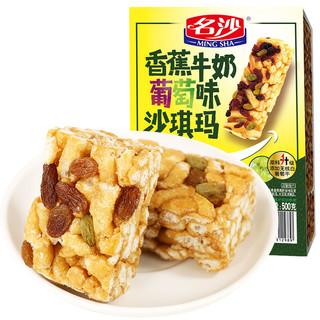 名沙 香蕉牛奶沙琪玛500g休闲食品零食小吃大礼包早餐面包饼干整箱