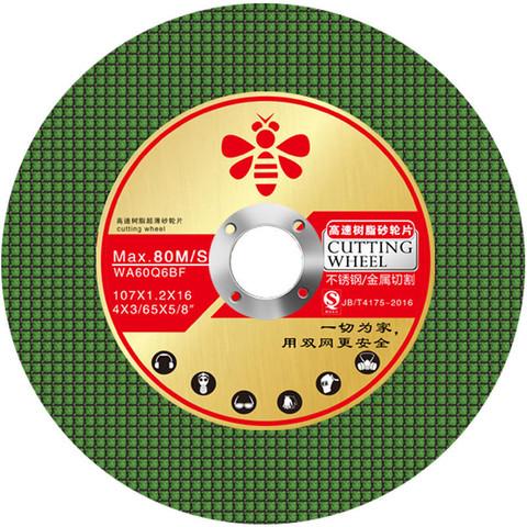 小蜜蜂金属切割片树脂砂轮片不锈钢手磨机沙轮片磨光片小切片锯片