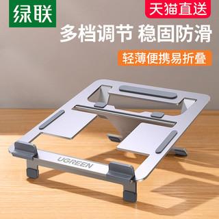 UGREEN 绿联 笔记本电脑支架桌面增高悬空底座架子便携式铝合金散热器托架适用于手提mac苹果macbook联想pro小米华为