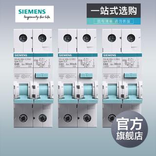 SIEMENS 西门子 漏电保护器开关断路器总闸带漏电开关家用1P/2P/4P家用空气开关