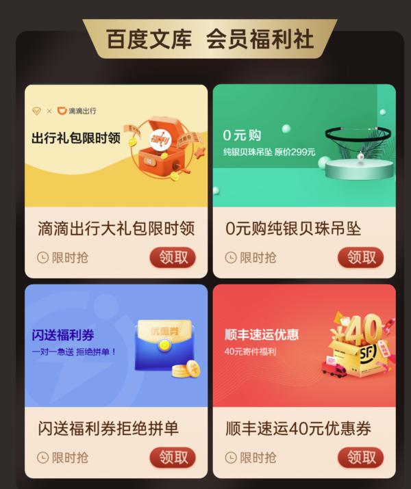 百度文库会员年卡(12个月)
