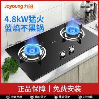 九阳燃气灶煤气灶双灶头家用液化气天然气双灶嵌入式台式猛火灶