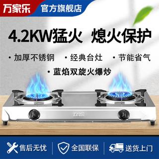 万家乐台式煤气灶双灶燃气灶天然气液化气猛火大火家用灶具ITB81A