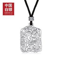 中国白银集团有限公司 骜世祥云 男士999纯银项链 300100170255