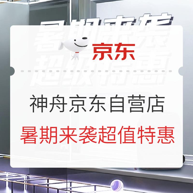 促销攻略 : 神舟电脑京东自营旗舰店 暑期大促