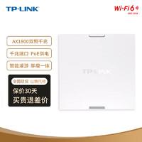 TP-LINK 普联 AX1800双频千兆Wi-Fi6面板AP 企业酒店别墅wifi无线接入点 皓月白