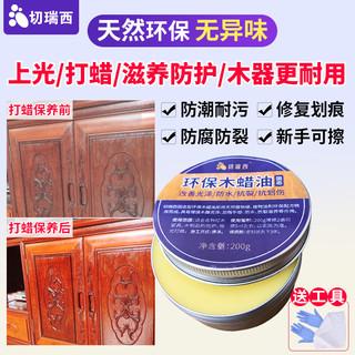 切瑞西 固态木蜡油透明色擦剂抛光实木家具油漆木蜡木器漆桐油清漆