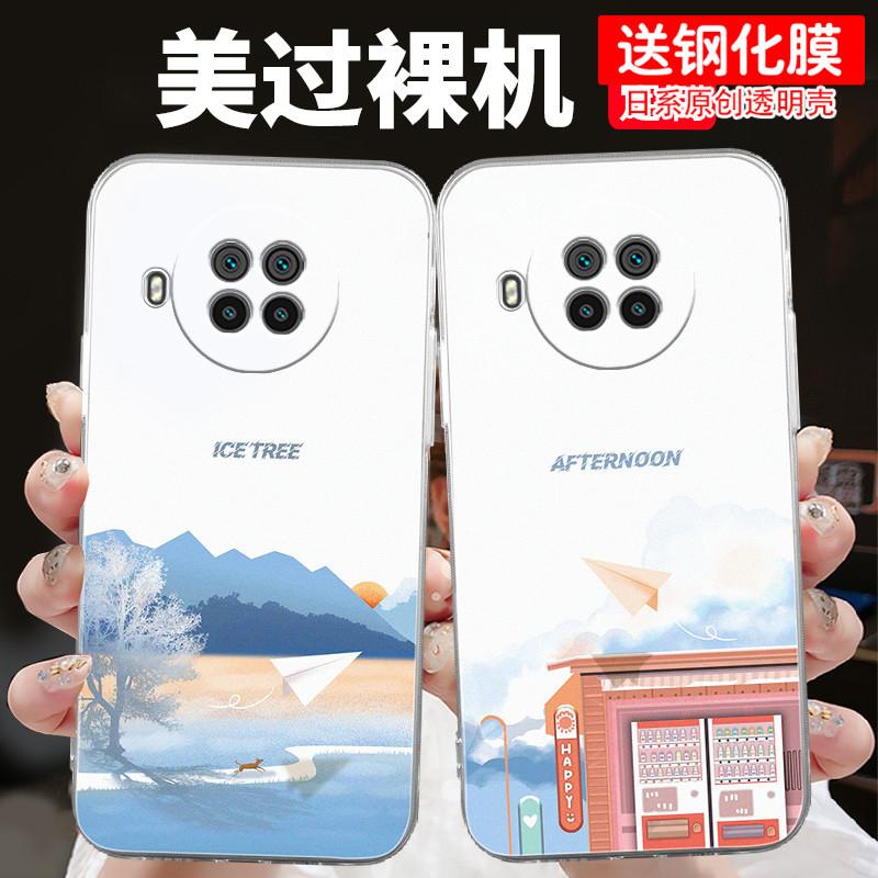 YINUO 以诺 红米note9 pro 手机壳
