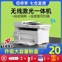 HP惠普M132snw黑白激光打印机复印一体机家用小型A4手机无线WiFi扫描136wm复印机商用办公室家庭1136优m30w