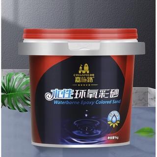 嘉施路 TZCS01 水性环氧彩砂 1kg