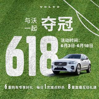 """VOLVO 沃尔沃 与""""沃""""一起 夺冠618 惊喜好礼"""