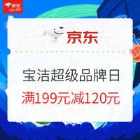促销活动:京东 宝洁超级品牌日 拉满BUFF 漂亮上场