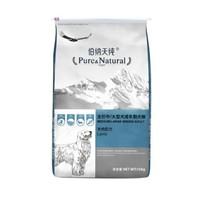 PLUS会员:Pure&Natural 伯纳天纯 大中型成犬粮 15kg