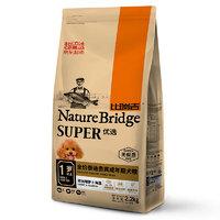 PLUS会员:Nature Bridge 比瑞吉 海藻泰迪贵宾成犬狗粮 2.2kg