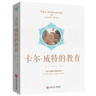 《卡尔威特的教育》