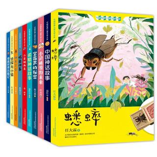 《春风经典儿童文学第2辑》(10册)