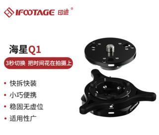 IFOOTAGE 印迹 海星 Q1 快拆系统(1快拆头 1底座)
