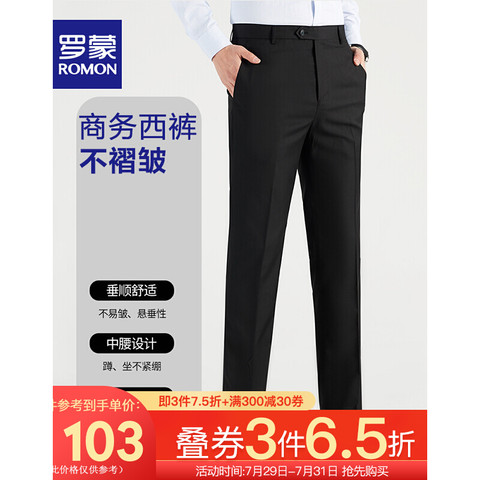 ROMON 罗蒙 西裤男商务坠感男裤 2021春季新款男士休闲西装裤直筒西服长裤子