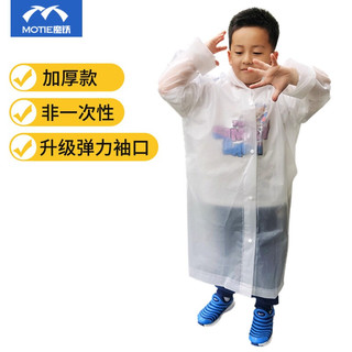 MOTIE 魔铁 儿童雨衣男女童EVA时尚非一次性加厚透气透明防水雨披宝宝幼儿园小学生便携式户外旅行雨衣雨具