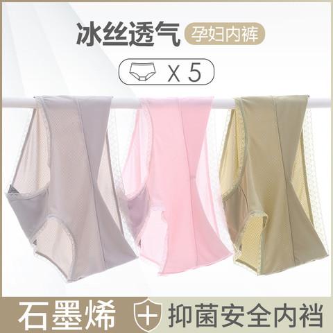 石墨烯孕妇内裤女低腰夏季中期中晚期非纯棉大码薄款冰丝无痕夏天