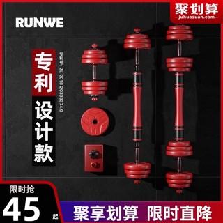 RUNWE 朗威 哑铃男士健身器材家用20/30公斤女亚铃一对可拆卸杠铃套装练