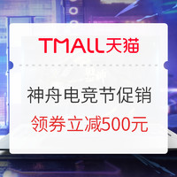 必看活动:天猫 神舟电脑旗舰店 天猫电竞节 促销专场