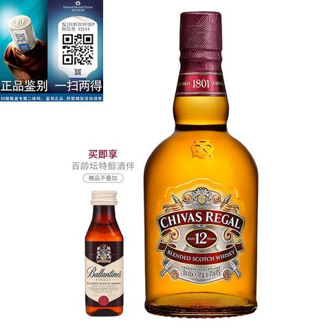 CHIVAS 芝华士 12年威士忌 Chivas进口洋酒保乐力加行货 500ml 一瓶一码