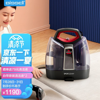 Bissell 必胜 BISSELL)小型布艺沙发地毯车垫床垫清洁机家用喷抽吸一体清洁机 3698Z