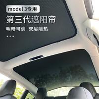 魅得帮(meidebang)特斯拉model3/Y 天窗遮阳帘 前天圖+涂银布 米色